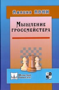 Мышление гроссмейстера. Авни А.