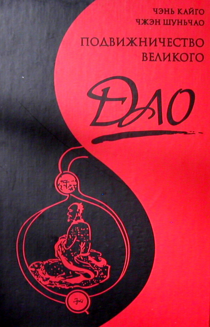 Подвижничество Великого Дао. 3-е изд.