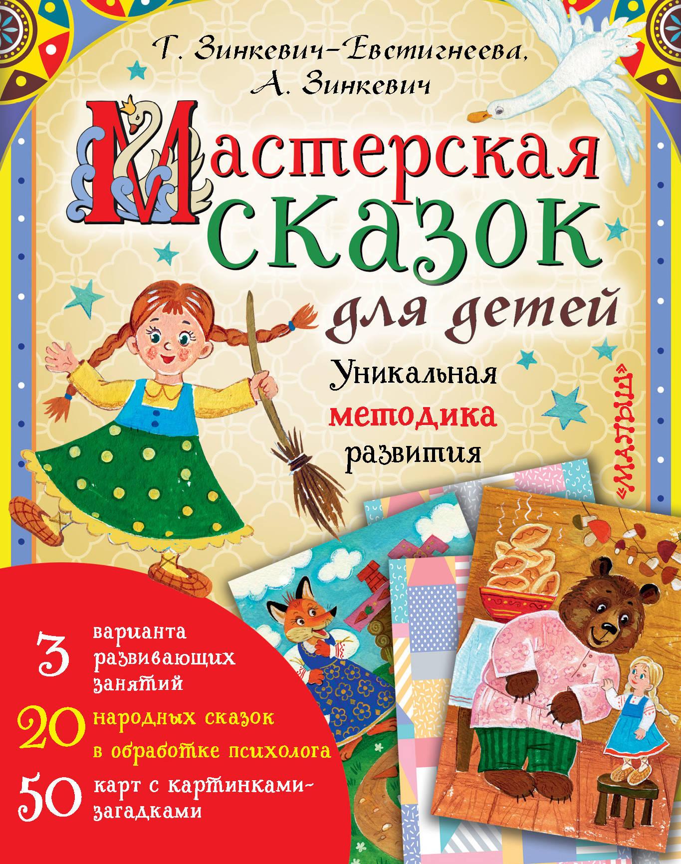 Мастерская сказок для детей