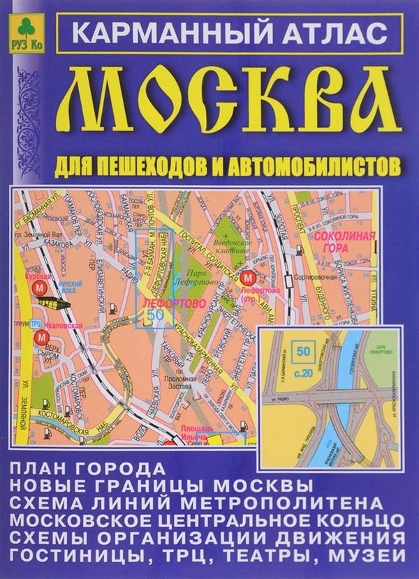 Карм. атлас. Москва для пешеходов и автомобилистов