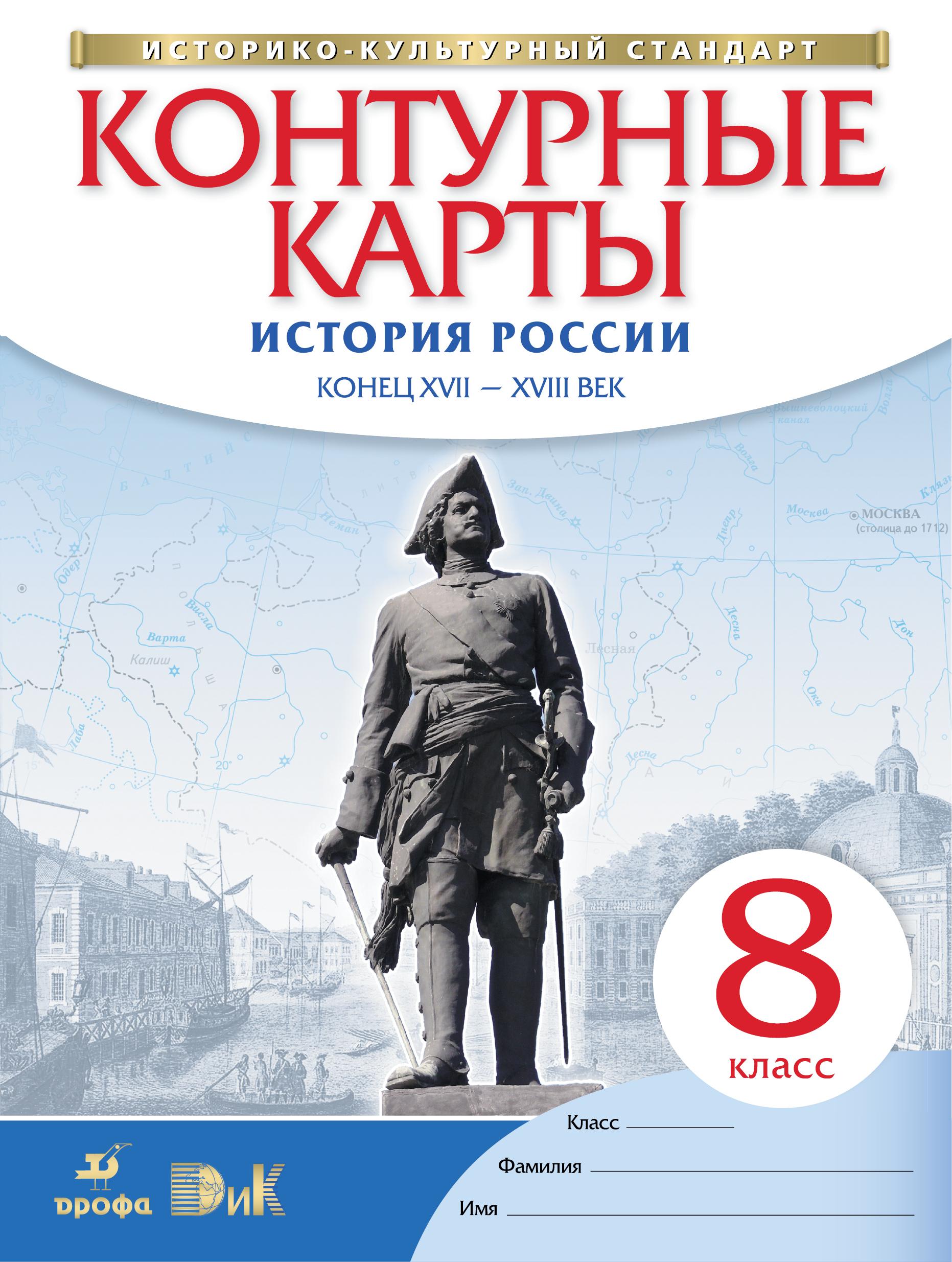К/к История России конец XVII-XVIIIвв 8 кл
