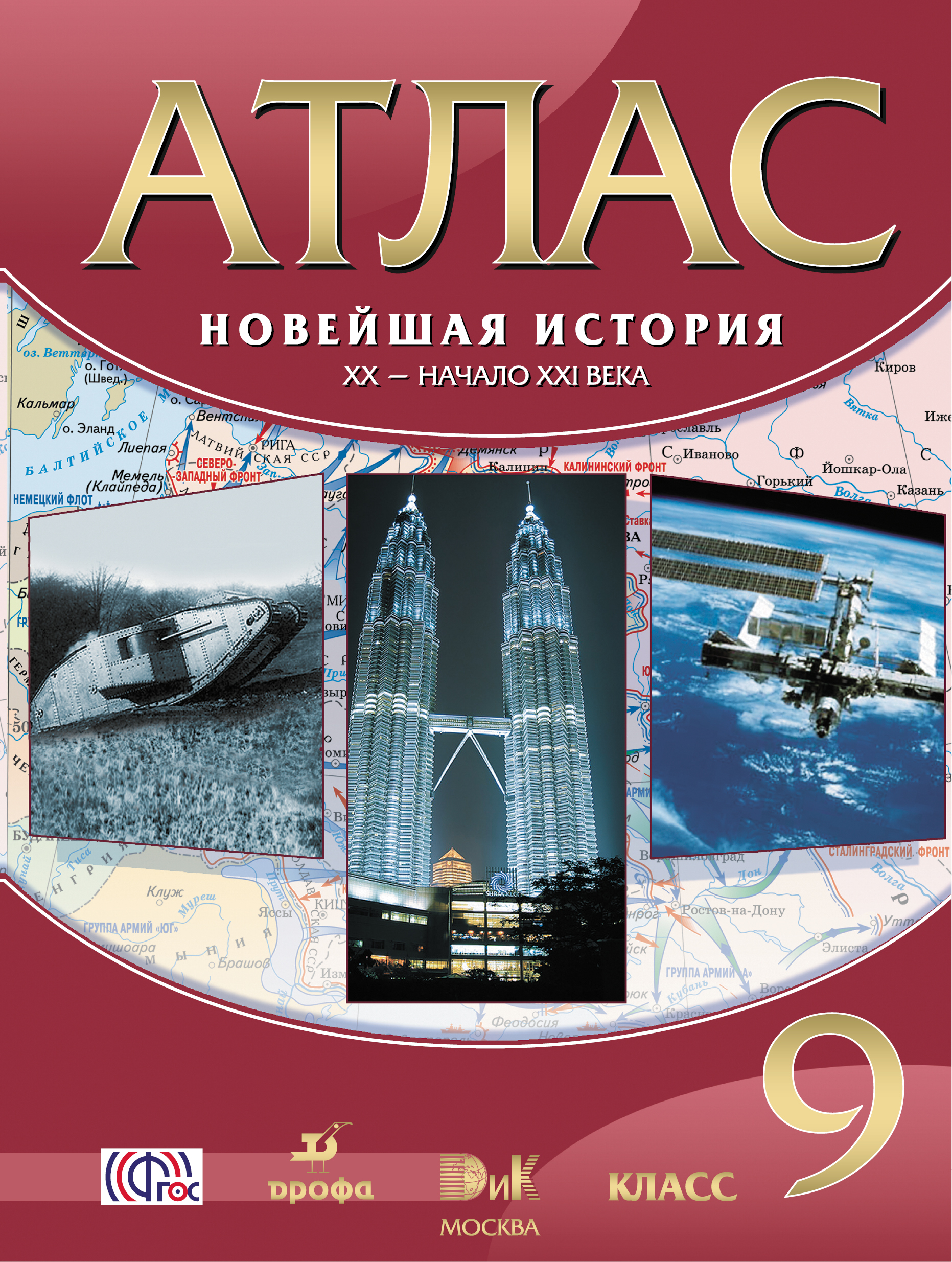 Атлас: Новейшая история XX - начало XXIв 9кл 40cтр