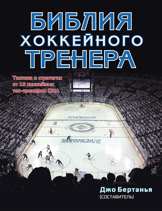 Библия хоккейного тренера. Тактика и стратегия от 16 хоккейных топ-тренеров США