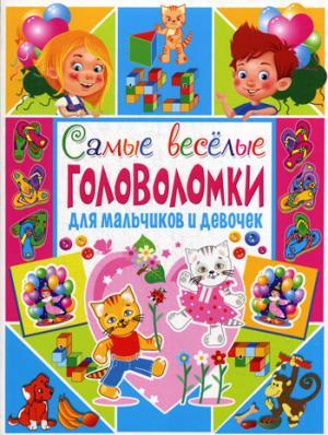 Самые веселые головоломки для мальчиков и девочек. Скиба Т.В.