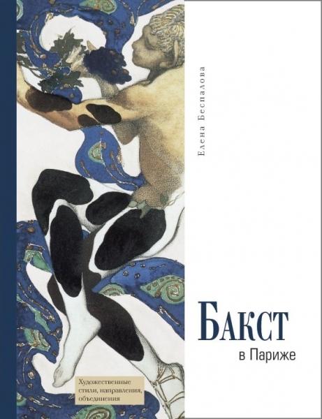 Беспалова Е.Р. Бакст в Париже.