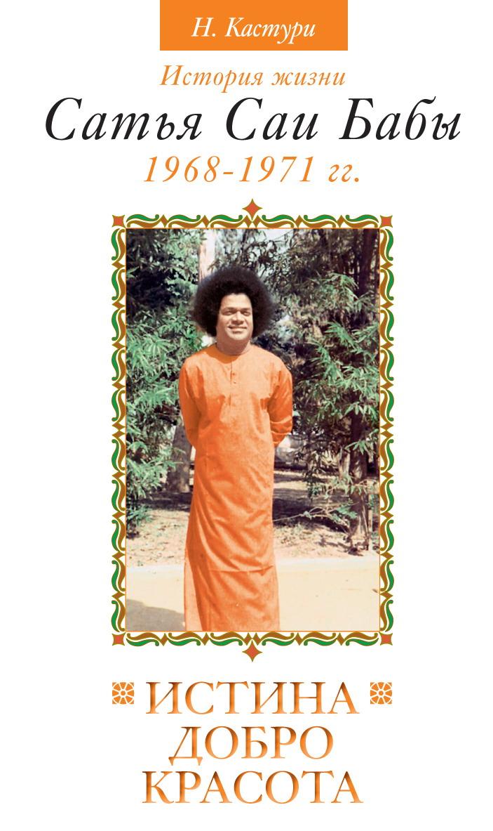 Истина, добро, красота. Т.3. 2-е изд. История жизни Сатья Саи Бабы