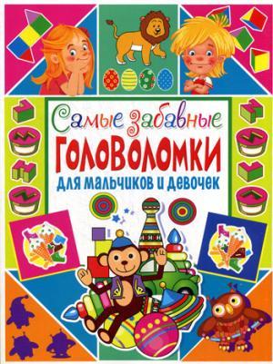 Самые забавные головоломки для мальчиков и девочек. Сост. Скиба Т.В.