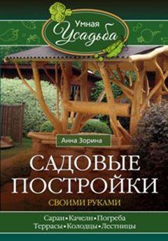 Садовые постройки своими руками. Сараи, качели, погреба, террасы, колодцы, лестницы