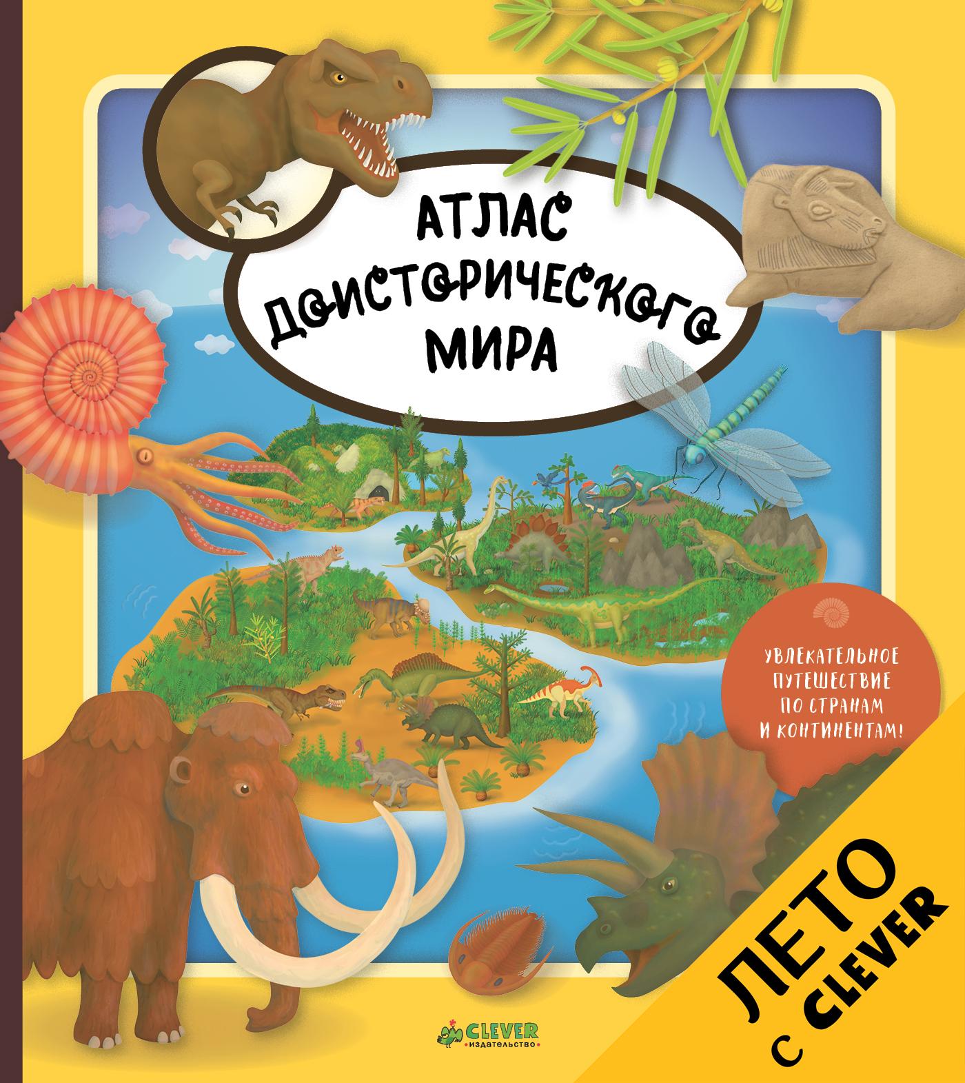 Энциклопедии-раскладушки. Атлас доисторического мира.