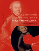Моцарт.Путеводитель+с/о+CD