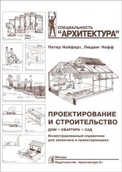 Проектирование и строительство.(н.о.)Дом,квартира,сад