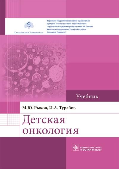 Детская онкология : учебник / М. Ю. Рыков, И. А. Турабов. — М. : ГЭОТАР-Медиа, 2018. — 280 с. : ил.