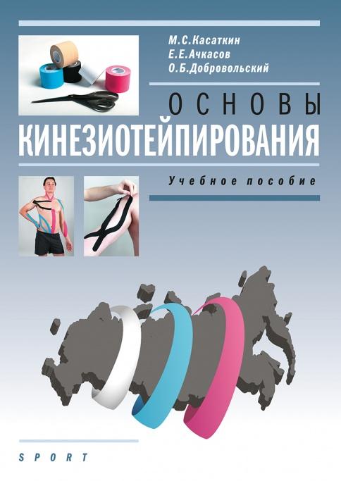 Основы кинезиотейпирования. Учебное пособие. 3-е издание
