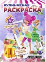 Devar. Живая кулинарная раскраска Принцессы-Феи Королевские десерты А4, мягкая обложка