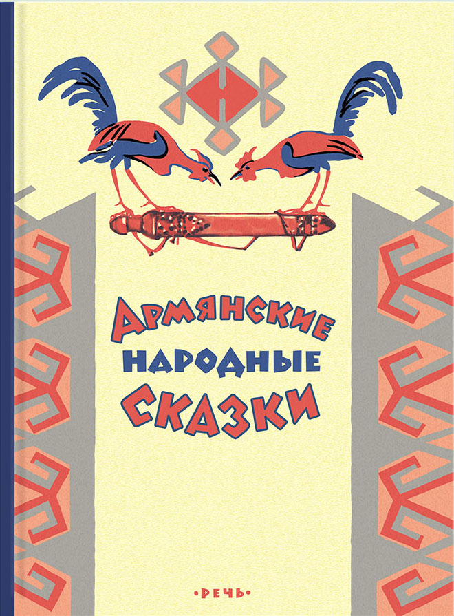 Армянские народные сказки