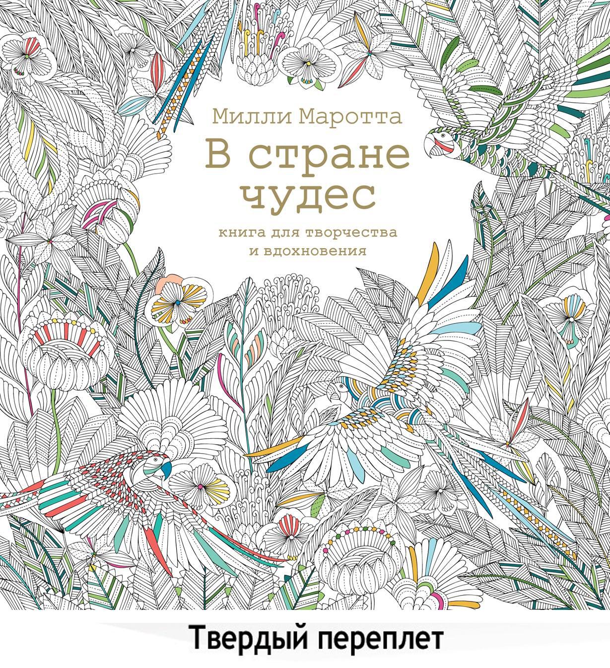 В стране чудес. Книга для творчества и вдохновения (тв.обл.)