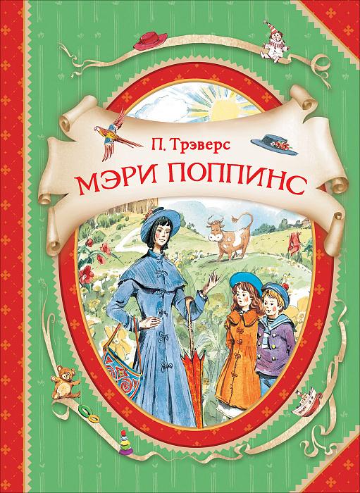 Трэверс П. Мэри Поппинс (ВГуС)
