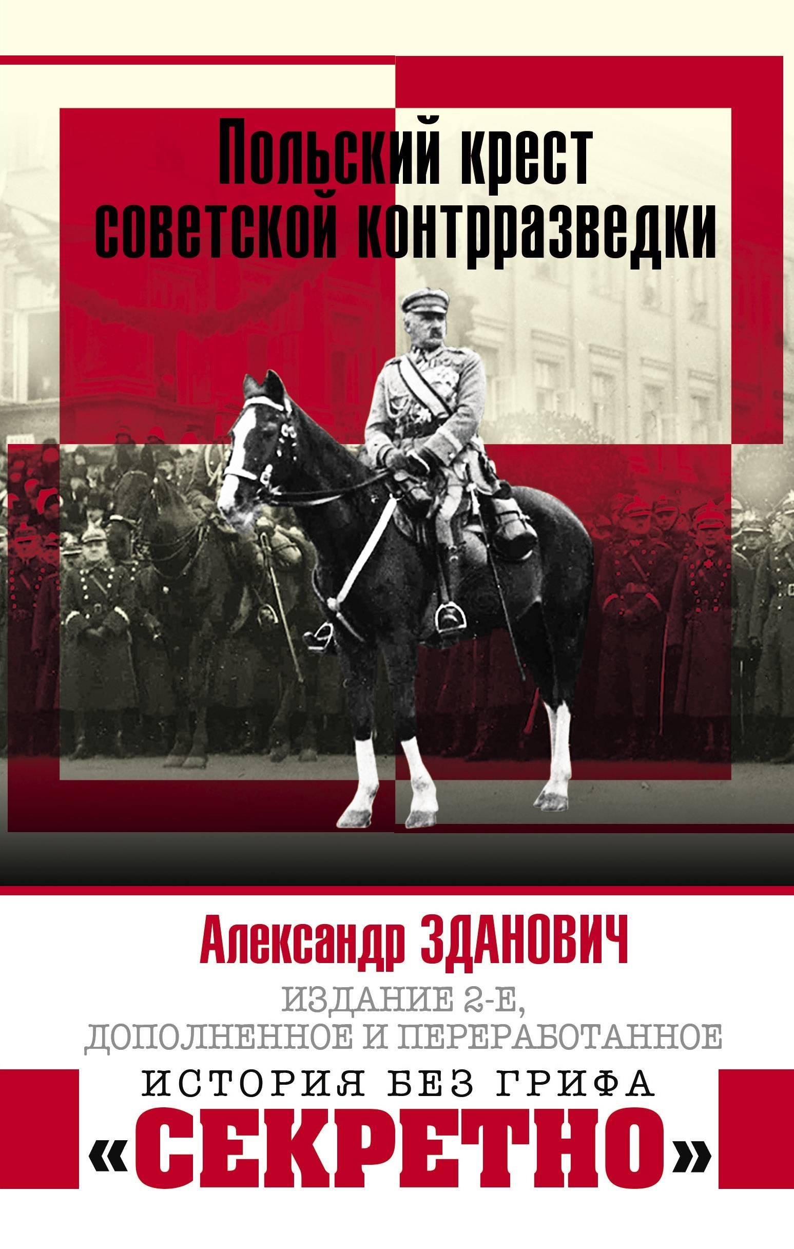 Польский крест советской контрразведки