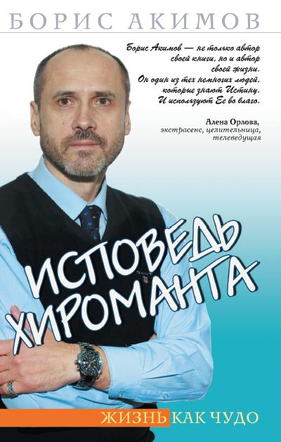 Исповедь хироманта. 5-е изд. Жизнь как чудо