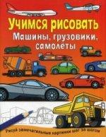 Машины,грузовики,самолеты