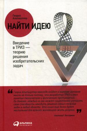 Найти идею: Введение в ТРИЗ - теорию решения изобретательских задач. 11-е изд