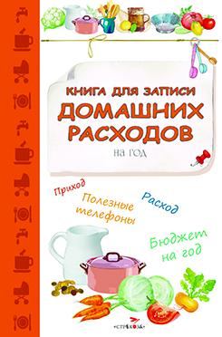 Книга д/записи домашних расходов на год (кухня)