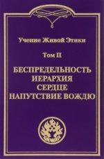 Учение Живой Этики. В 4 томах. Том 2. Беспредельность. Иерархия. Сердце. Напутствие вождю