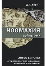 Ноомахия:войны ума.Логос Европы:средиземноморская цивилизация во времени и пространстве