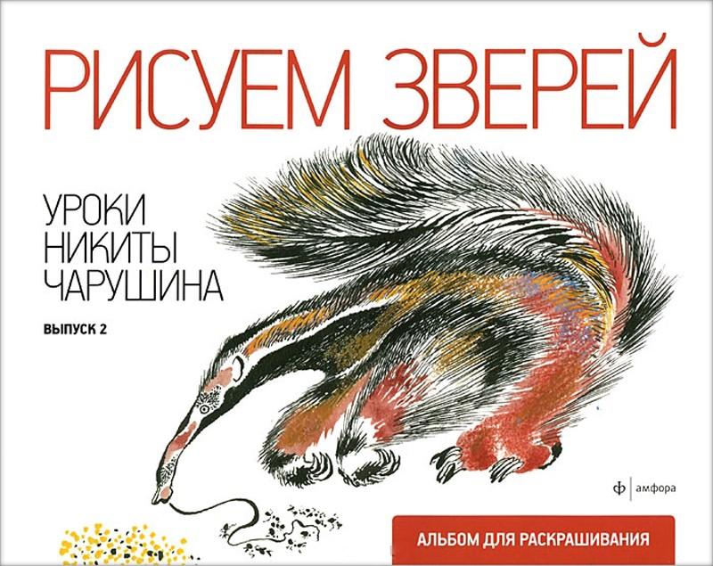 Рисуем зверей.Уроки Никиты Чарушина