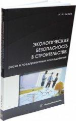 Экологическая безопасность в строительстве: Риски и предпроектные исследования.   Н.И. Керро.