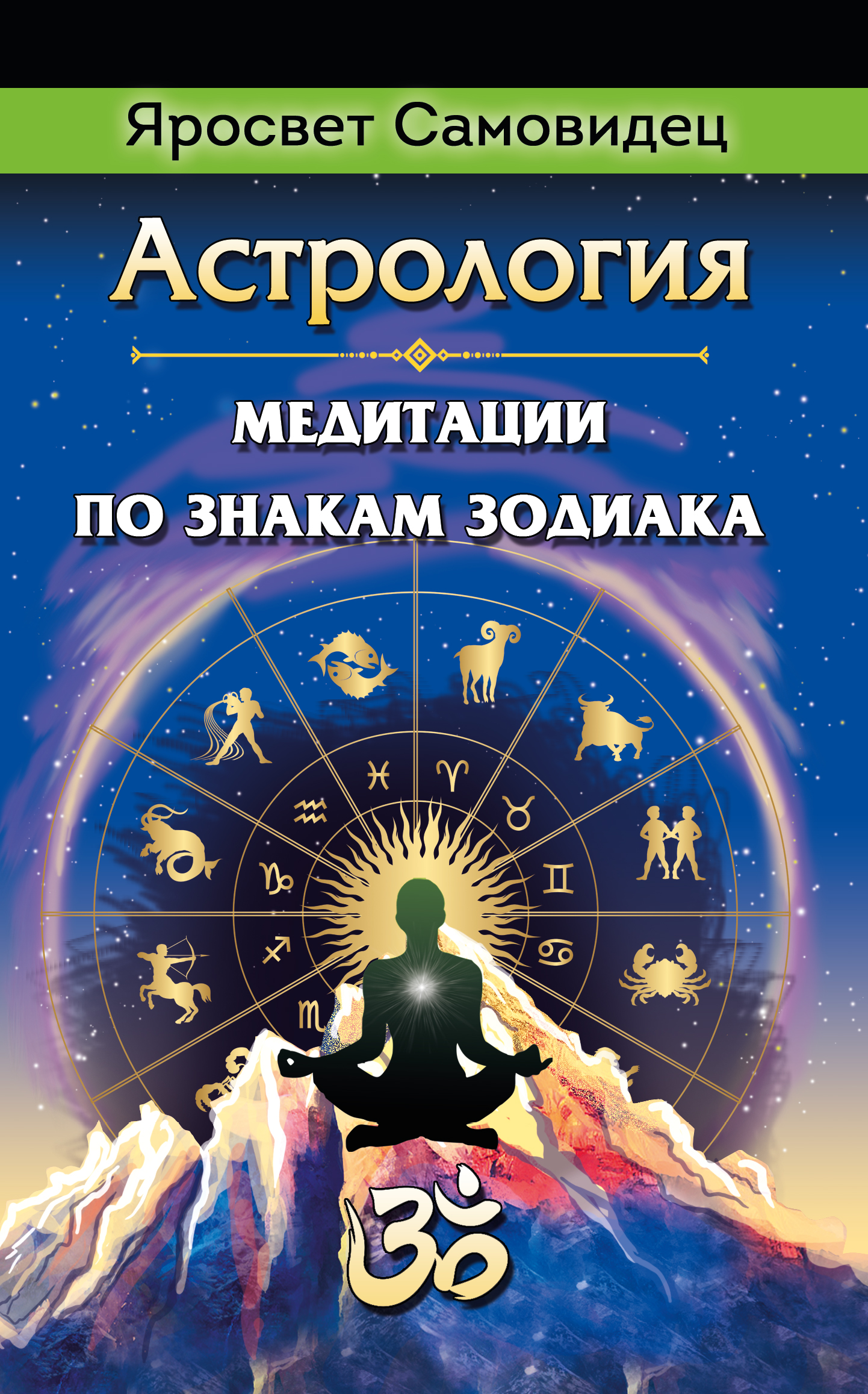 Астрология. Медитации по знакам Зодиака (обновл)