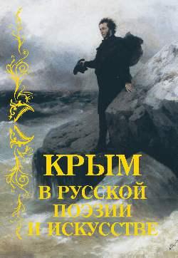 Крым в русской поэзии и искусстве. Антология (12+)