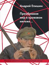 Преображая мир в кровавом мятеже. Русская живопись революционной эпохи