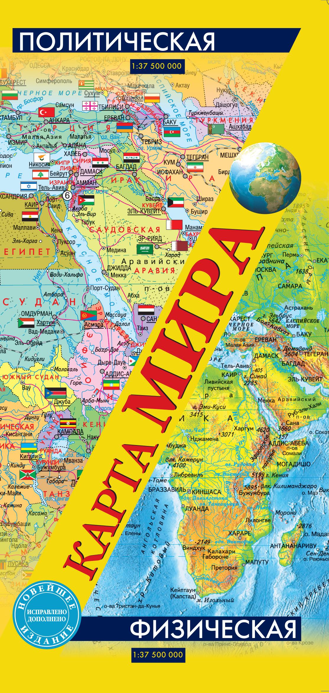 Карта мира. Политическая и физическая (бол)