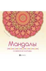 Мандалы: славянские мотивы.