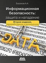Информационная безопасность: защита и нападение.   А.А. Бирюков. - 2-e изд., перераб. и доп.