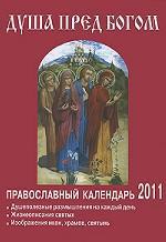 Душа перед Богом. Православный календарь на 2011 год   Сост. З. Пейкова.