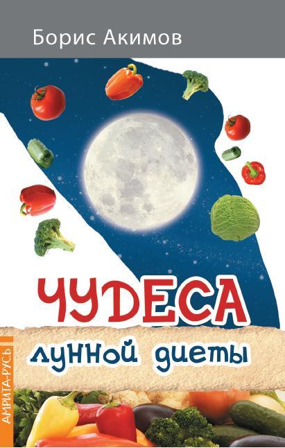 Чудеса лунной диеты. 2-е изд