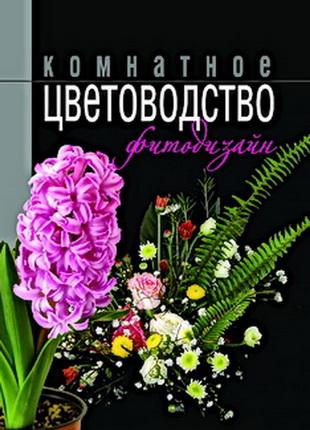 Комнатное цветоводство и фитодизайн. Офсет, цв.ил.