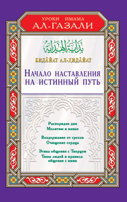 Начало наставления на истинный путь. Бидайат ал-Хидайат