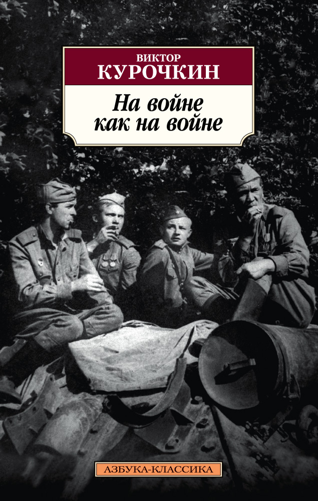 На войне как на войне (нов/обл.)