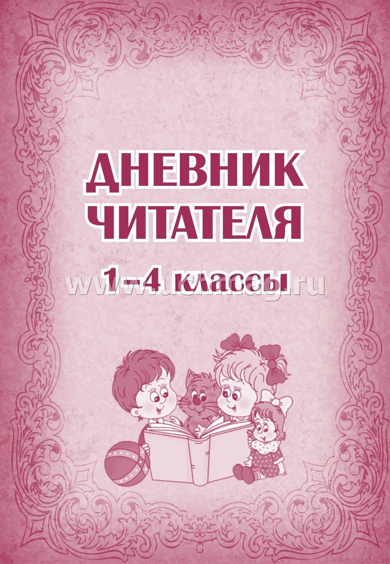 Дневник читателя (1-4 классы)