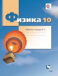 *Физика. Углубленный уровень. 10 кл. Рабочая тетрадь №3. Изд.1