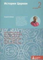 История Церкви. Вторая ступень: История Зайцев Андрей