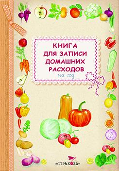 Книга для записи домашних расходов на год.Овощи