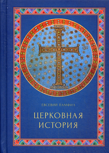 Церковная история. Памфил Е.