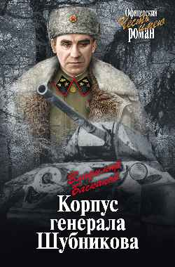 ОР Корпус генерала Шубникова   (12+)