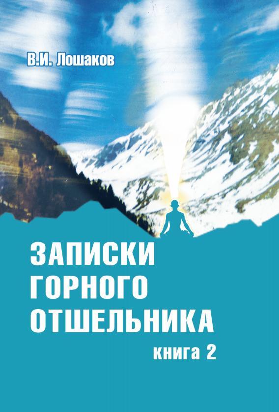 Записки горного отшельника. Книга 2