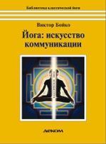 Йога: искусство коммуникации (4-е изд.)