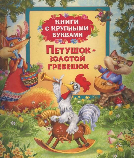 Петушок-золотой гребешок (Книги с крупными буквами